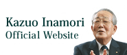 Kazuo Inamori Official Website