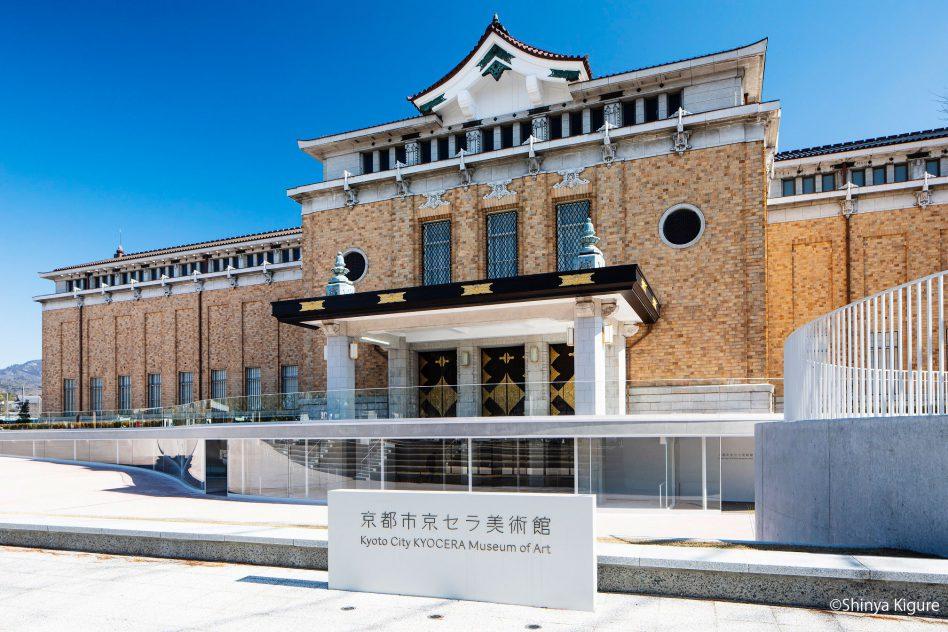 美術館 京セラ ENFUSE